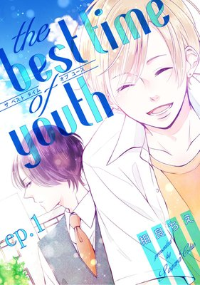 the best time of youth | 相良...