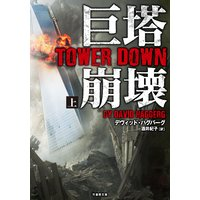 巨塔崩壊 TOWER DOWN