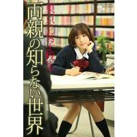 「東京の女子校生 両親の知らない世界」 写真集