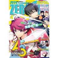 Comic ZERO−SUM (コミック ゼロサム) 2018年4月号