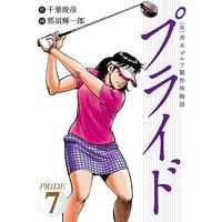 (有)斉木ゴルフ製作所物語 プライド 7