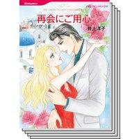 ハーレクインコミックス セット 2018年 vol.39