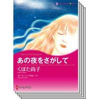 ハーレクインコミックス セット 2018年 vol.40