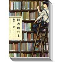 【全巻セット】図書館の主