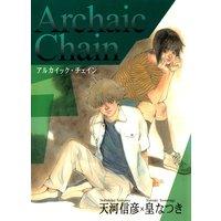 Archaic Chain −アルカイック・チェイン−