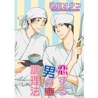 【バラ売り】恋する男の調理法