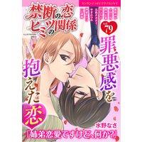 禁断の恋 ヒミツの関係 vol.79
