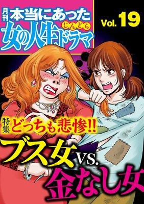 本当にあった女の人生ドラマ Vol.19 どっちも悲惨!!ブス女VS.金なし女