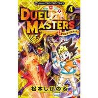デュエル・マスターズ ※新シリーズ 4