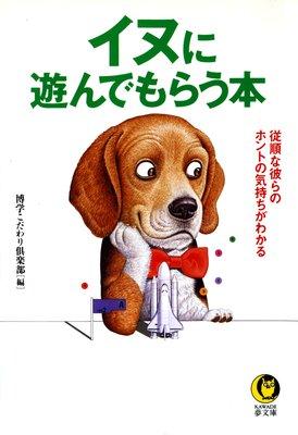 イヌに遊んでもらう本