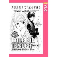 LOVE ME TENDER 【単話売】