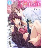 Refrain〜金曜日から始まる1週間〜2