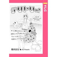 テリトリー 【単話売】