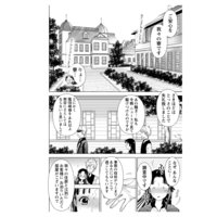 【無料連載】夜伽執事 レイ編 第29回