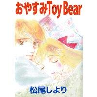おやすみToy Bear