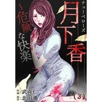 月下香〜危険な快楽(3)
