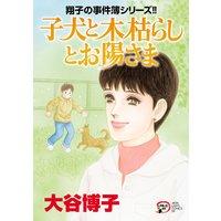 翔子の事件簿シリーズ!! 28 子犬と木枯らしとお陽さま