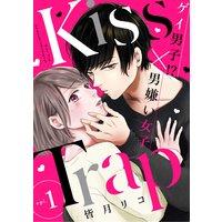 Kiss・Trap −ゲイ男子!?×男嫌い女子−