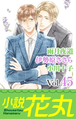 小説花丸 Vol.45