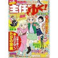主任がゆく!スペシャル Vol.120