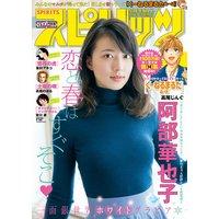 週刊ビッグコミックスピリッツ 2018年13号(2018年2月26日発売)
