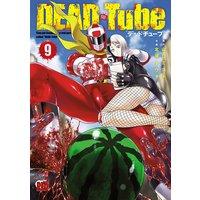 DEAD Tube 〜デッドチューブ〜 9