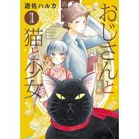 おじさんと猫と少女