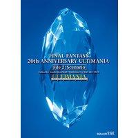 ファイナルファンタジー 20thアニバーサリーアルティマニア File 2:シナリオ編