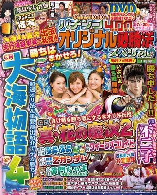 パチンコオリジナル必勝法スペシャル2018年1月号
