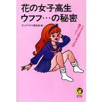 花の女子高生ウフフ…の秘密