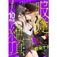 禁断Lovers Vol.81 服従か絶頂か