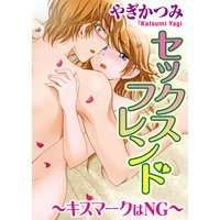セックスフレンド〜キスマークはNG〜【分冊版】