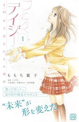 デイジー 〜3.11 女子高生たちの選択〜 プチデザ
