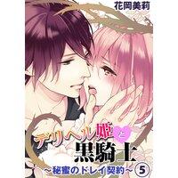 【タテコミ】デリヘル姫と黒騎士〜秘蜜のドレイ契約〜