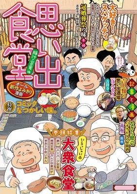 思い出食堂26 豚汁・定食編