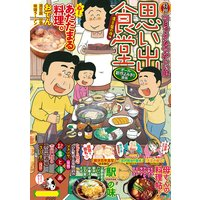 思い出食堂32 湯豆腐の夜編
