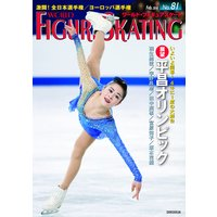 ワールド・フィギュアスケート No.81