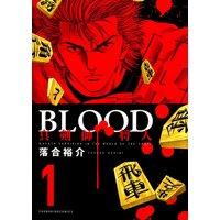 BLOOD〜真剣師 将人〜
