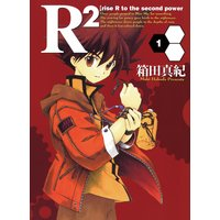 R2【rise R to the second power】
