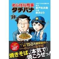 めしばな刑事タチバナ(28)