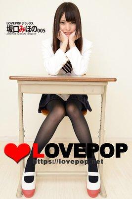 LOVEPOP デラックス 坂口みほの 005