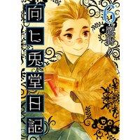 向ヒ兎堂日記(6)