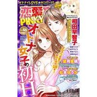 恋愛宣言PINKY vol.46