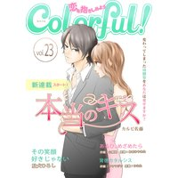 Colorful! vol.23