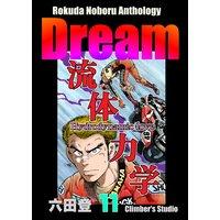 Dream 夢 11