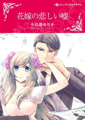 花嫁の悲しい嘘