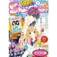 Sho‐Comi 2018年7号(2018年3月5日発売)