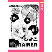 ひよこTRAINER 【単話売】