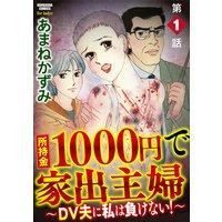 所持金1000円で家出主婦〜DV夫に私は負けない!〜(分冊版)