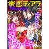 蜜恋ティアラMania Vol.22 連続ナカイキ